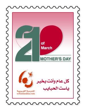 رسائل لعيد الأم