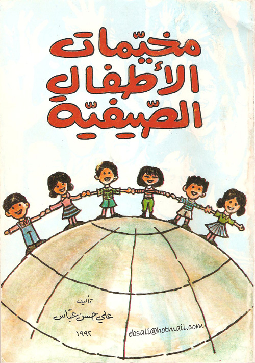 نشاطات للأطفال http://www.schoolarabia.net/volunteer/applied_models/volunteer_1.htm